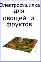 электросушилка для овощей